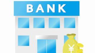 リフォームする時銀行を上手く活用する法