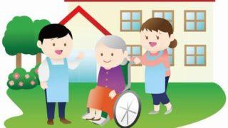 高齢者向け空き家の活用する方法