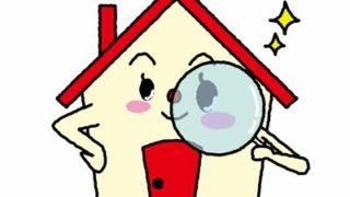 空き家を地域活性化にする三つのヒント