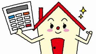 空き家を売りたい人の知ってお得な情報