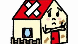 放置空き家は負動産なる前に適切な方法を考えましょう