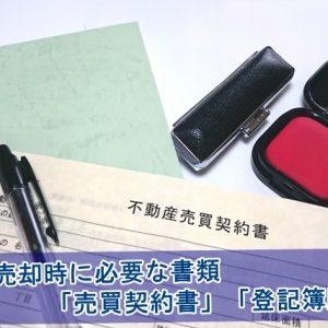 売却時に必要な売買契約書・登記簿謄本