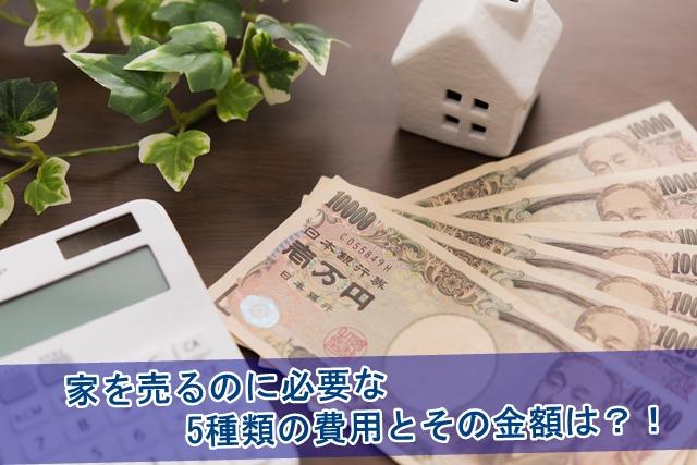 家を売るのに必要な5種類の費用とその金額