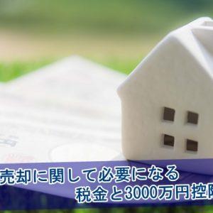 売却に必要になる税金と3000万円控除