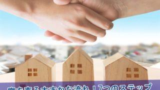 家を売る大まかな流れ・7つのステップ