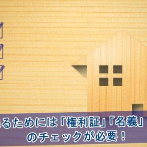 家を売る為に必要なチェック