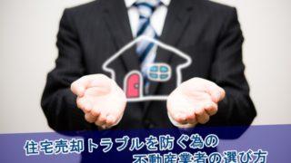 トラブルを防ぐ為の不動産業者の選び方