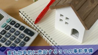 家を効率的に売却する3つの事前準備