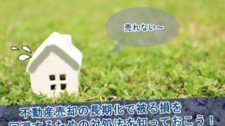 売却の長期化で被る損を回避する為の対処法