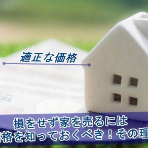適正価格を知って損せず家を売る