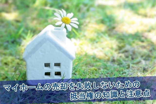 家の売却を失敗しないための抵当権の知識と注意点