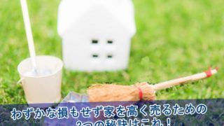 家を高く売るための3つの秘訣