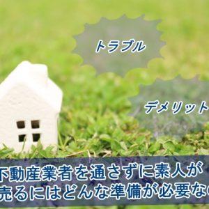 素人が家を売るにはどんな準備が必要なのか