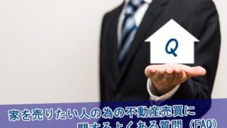不動産売買に関するよくある質問