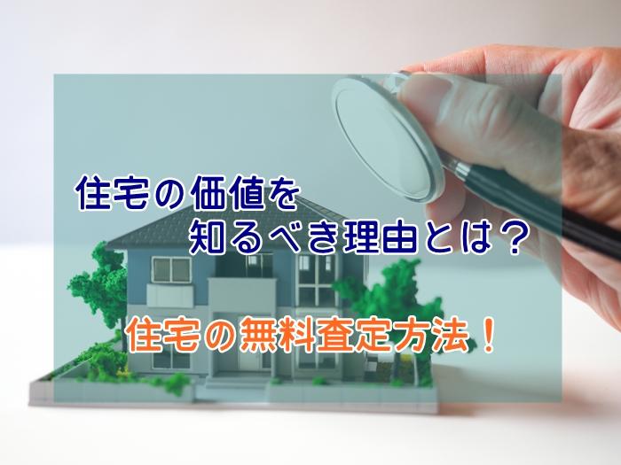 住宅の無料査定
