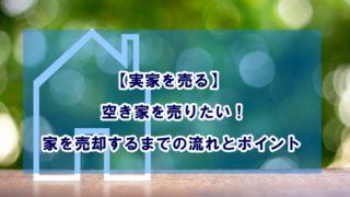 【実家を売る】空き家を売りたい!